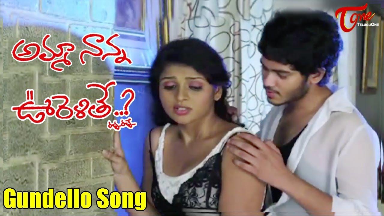 Amma Nanna Oorelithe Movie Promo Song | Gundello | Siddharth Varma |  Shilpasri