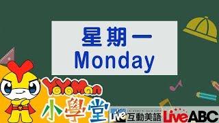 【YOYOMAN小學堂】單字英文 Monday 星期一 ABC教學|兒童學英文 Learn English ... | Doovi