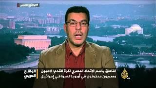 الواقع العربي- هل تخترق إسرائيل الشعب المصري بكرة القدم؟