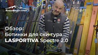 Обзор ботинок для ски-тура LaSportiva Spectre 2.0