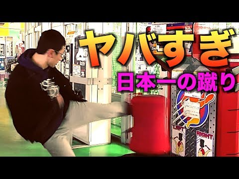 【空手】元日本チャンピオンのキック力がおかしい件について。