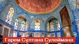 Экскурсия в Гарем Султана - Спальная Султана - Хамам Султана  - Золотой Путь - Зал для Вечеринки