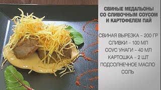 Свиные медальоны / Свинина соус / Медальон / Рецепт медальонов / Со сливочным соусом / Картофель пай