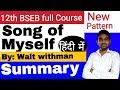 Summary of song of myself in hindi for 12th inter BSEB|100marks English summary|song of myself hindi
