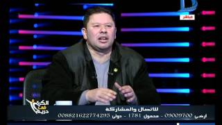 العاشرة مساء|رضا عبد العال معروف يوسف لا يصلح انه يمشى خارج الزمالك
