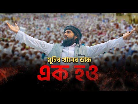Ek Hou Gojol Lyrics (এক হও) Muhib Khan