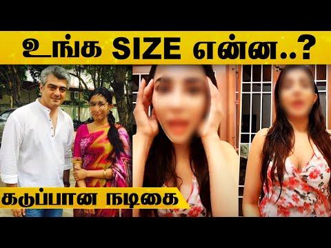 Ajith பட நடிகையிடம் ஆபா***க கேள்வி கேட்ட ரசிகர் - தரமான பதிலடி கொடுத்த நடிகை..! | Ask Me | TamilNews