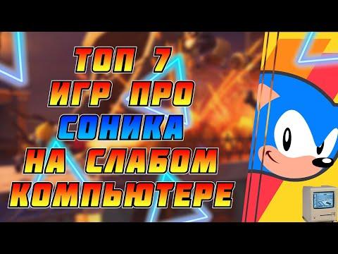 Топ 7 игр про Соника на Слабых ПК