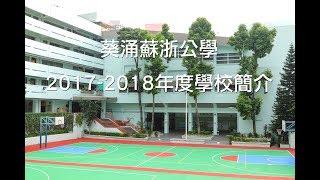 葵涌蘇淅公學 -2018 學校簡介