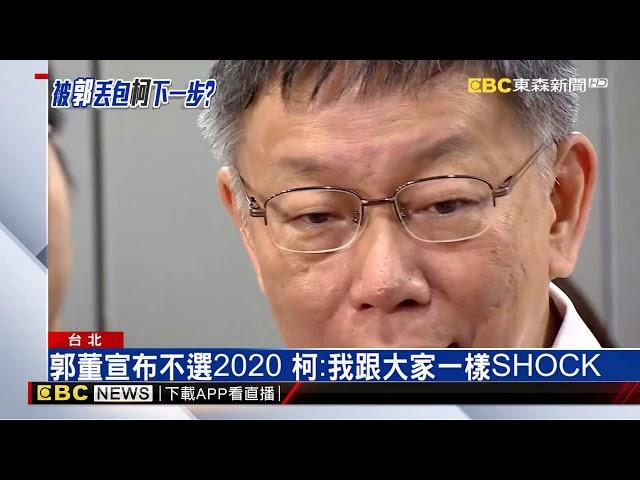 郭董不選2020 柯:「我參選意願低」 拚立委選戰