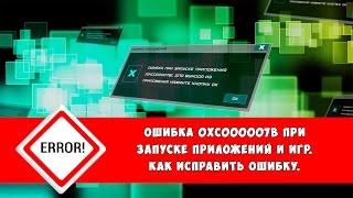 Ошибка 0xc000007b при запуске приложений, игр как исправить ошибку