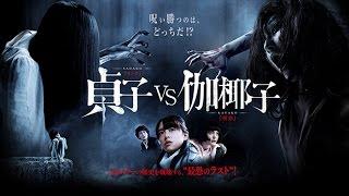 《贞子vs伽椰子》是由角川映画制作发行的98分钟恐怖影片。该片由白石晃...