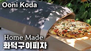 화덕구이피자 Homemade Pizza with Oon…