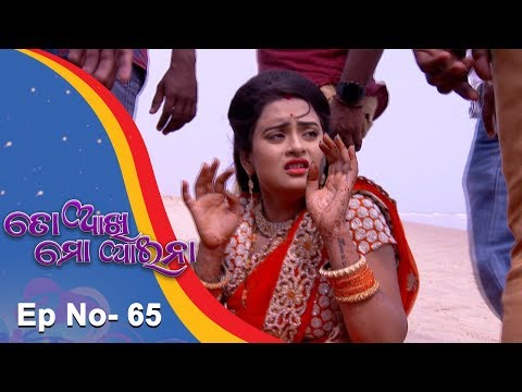 To Akhi Mo Aaina | Full Ep 65 | 16th Mar 2018 | Odia Serial - TarangTV