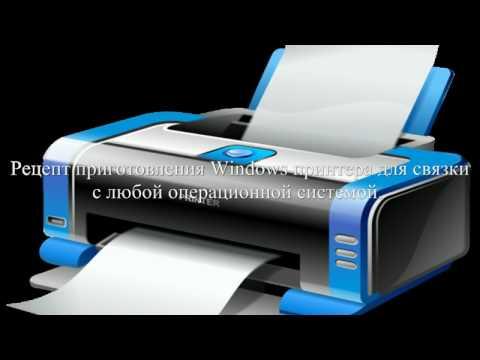 Как настроить принтер, если на него нет драйверов под вашу операционную систему