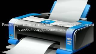Як налаштувати принтер, якщо на нього немає драйверів під вашу операційну систему