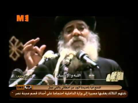 الله والإنسان عظه للبابا شنوده الثالث † 1993