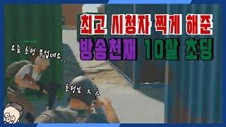 배그// 방송천재 10살 초딩