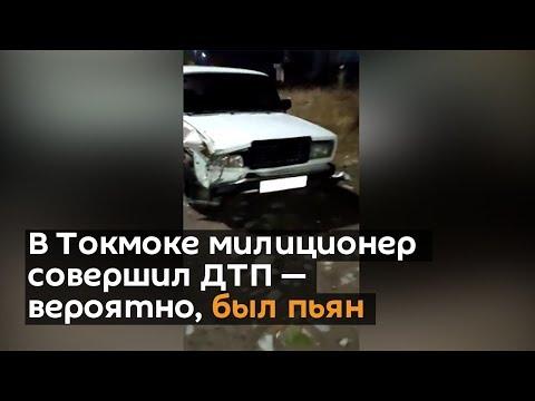 В Токмоке милиционер совершил ДТП — вероятно, был пьян