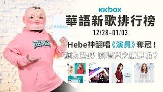 Hebe神翻唱《演員》奪冠! 網友熱搜 原唱薛之謙是誰?KKBOX華語新歌排行榜(0104-0110)