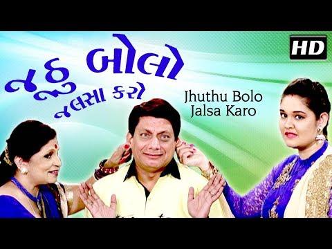 Jhuthu Bolo Jalsa Karo |Superhit Gujarati Comedy Natak 2017 |Jaideep Shah |Shachi Joshi | Bansari