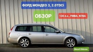 обзор Форд Мондео 3, 2.0 Tdci, 96kW, 130 HP, FMBA. От владельца!