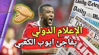 بعد مباراة المغرب و استونيا 3-1 الاعلام الدولي يفاجئ ايوب الكعبي ويعتبر مفاجأة المونديال