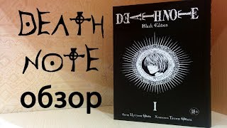 ОБЗОР НА МАНГУ DEATH NOTE BLACK EDITION VOL.1 от изд. Азбука