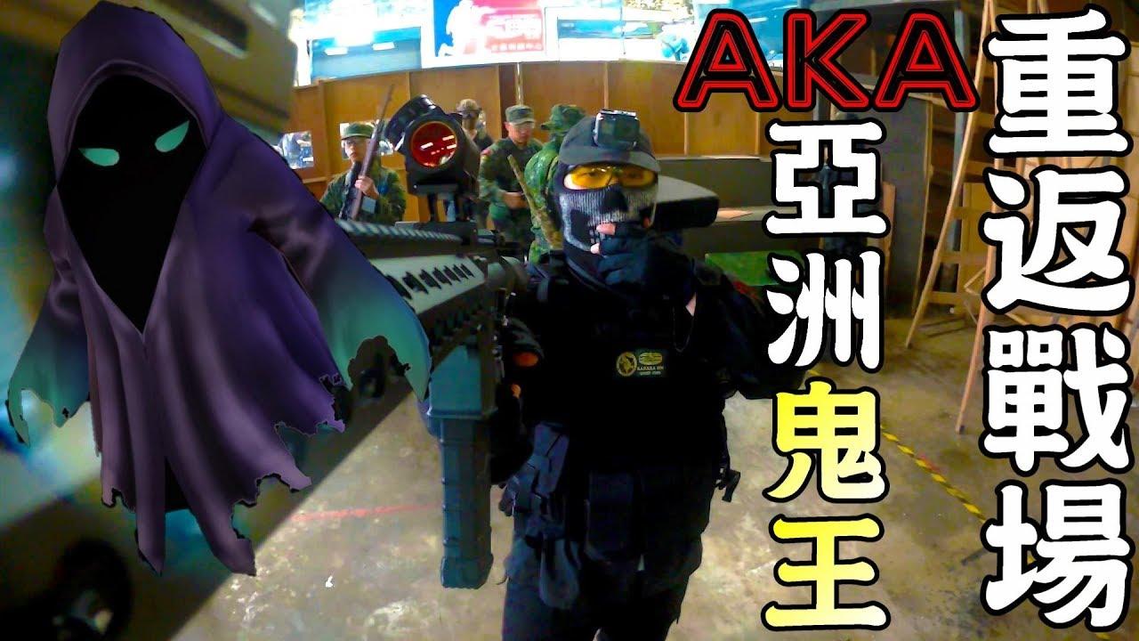 【Ghost生存遊戲精華】AKA亞洲鬼王重返戰場 整場開無雙模式?! (The Airsoft Life #03) Nightcore - Fight Back - YouTube