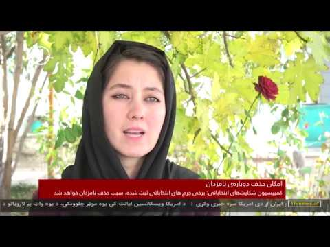 Afghanistan Dari News 04.11.2018 خبرهای افغانستان
