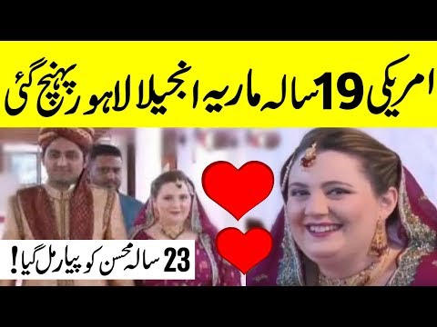 19 years old American girl Maria Angela married mohsin Lahore Pakistani Boy