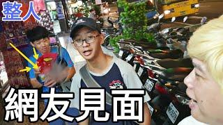 小峰【生活日常VLOG】6.老玩家天尊見面 切磋、運動、整人