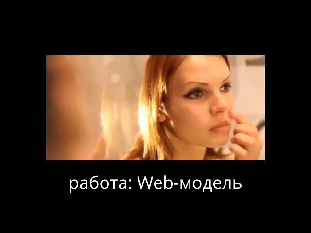 Веб модель. Работа веб моделью. Подробности!