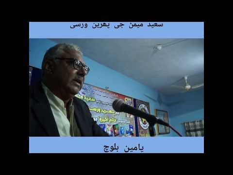 Yameen Baloch-Speak @ 1st Annual Remembrance Of Sindhi Poet Saeed Memon