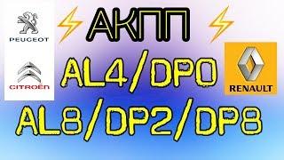 АКПП AL4/DP0 (AL8, DP2/DP8) Пежо/Сітроен, Рено. Основні несправності.