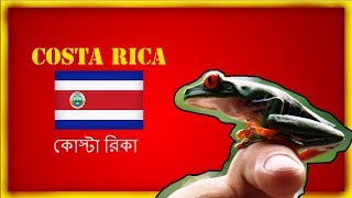 Amazing facts about Costa Rica in Bangali