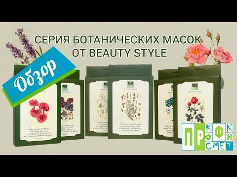 Ботанические маски BEAUTY STYLE. Обзорное видео.