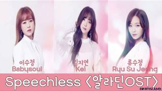 [Lovelyz] 러블리즈  Babysoul X Kei X Ryu Su Jeong - Speechless (…