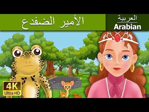 الامير الضفدع - قصة قبل النوم للأطفال - رسوم متحركة -  4K UHD - Arabian Fairy Tales