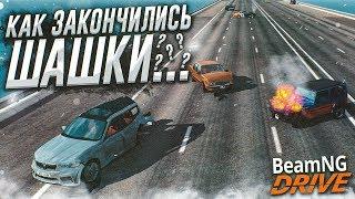 Download ШАШКИ НА БОЛЬШОЙ СКОРОСТИ ЗАКОНЧИЛИСЬ КРУПНОЙ АВАРИЕЙ! (BEAM NG DRIVE) Mp3 and Videos