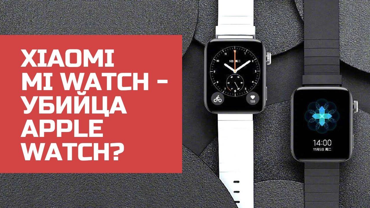 Xiaomi Mi Watch: обзор «убийцы» Apple Watch
