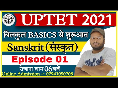 UPTET 2021 Class 01 Sanskrit preparation/uptet Sanskrit online class/UPTET Sanskrit best CLASSES