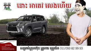 នោះអាតេវ លេងហើយ the man Plowing funny story By The Troll Cambodia