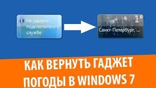 Как починить Гаджет Погоды Windows 7 (2019) (Третье видео)