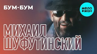 Михаил Шуфутинский Бум бум Альбом 2003