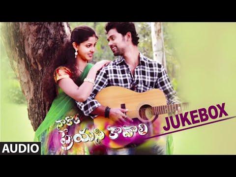 naakoka-preyasi-kavali-jukebox- -full-audio-songs- -posani-krish-murali,-rambabu,-faroon,-greeshma