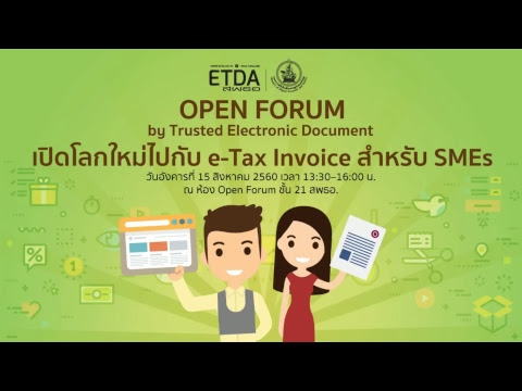 ETDA OPEN FORUM By Trusted Electronic Document_1