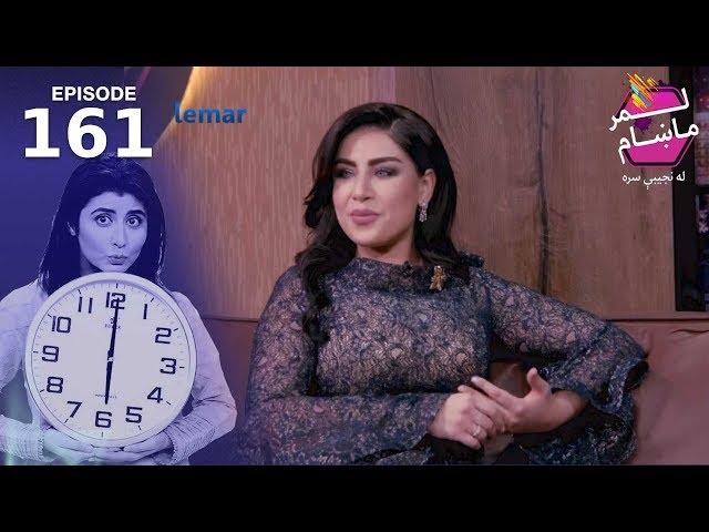 ???????? ?? ????? ??? - ??? ???? / Lemar Makham with Najiba - Episode 161