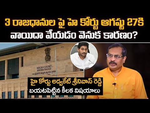 High Court Advocate Srinivas Reddy Reveals Facts || High Court Extended Status CO On 3 Capitals
