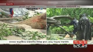 রাতভর ঝড়বৃষ্টীতে রাজধানীর বিভিন্ন স্থানে ভেঙ্গে পড়েছে গাছপালা | Somoy TV